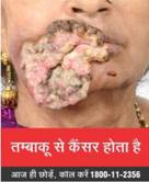 new warning images for tobacco items in india